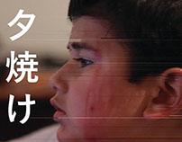 夕焼け (yuuyake)