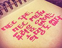 켈리그라피 calligraphy