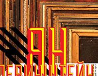 Выставка Яна Левинштейна (плакат)