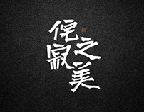 侘寂之美-wabi-sabi China calligraphy