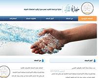 حملة حماة الماء