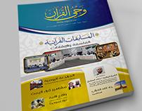 تصميم مجلة وحي القرآن العدد30