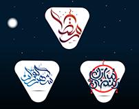 Typography arabic for.. تايبو شهر رمضان المبارك