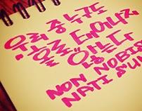 Calligraphy 캘리그라피