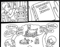 Комикс о налоговой системе Украины