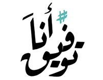 #IamTawfik Campaign
