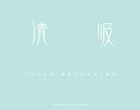 Clear Breathing