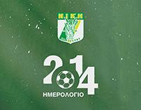 """""""ΝΙΚΗ ΠΟΛΥΓΥΡΟΥ"""" [Calendar 2014]"""
