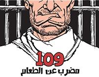 109 مضرب عن الطعام