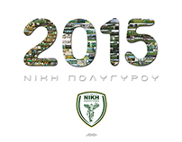 """""""ΝΙΚΗ ΠΟΛΥΓΥΡΟΥ"""" [Calendar 2015]"""
