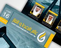 Oil & Gas World Magazine