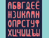 Mom's Alphabet (Cyrillic)