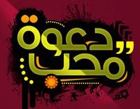 Dawat Moheb