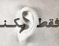 Typography, Calligraphy