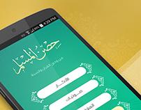 Hisn Almuslim App