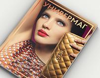 Универмаг Magazine