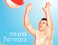 the GayOlympic Israel 2013