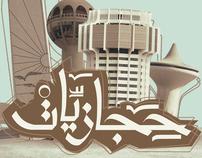 TV program Hijaziat