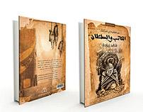 Designs publishing الكاتب والسلطان