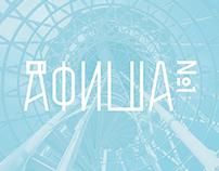 AFISHA №1 Magazine Brand