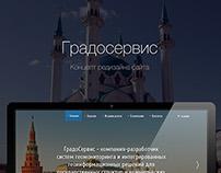 Концепт редизайна сайта компании Градосервис