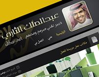 موقع عبدالملك الثاري الشخصي