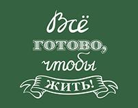 Vyazemskie Gardens (Вяземские сады) boards (2014)