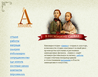 Animose Studio website (2007)