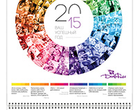 2015 beauty wall calendar