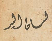Lisan Alyad Film