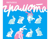 Filkina Gramota, covers and illustrations