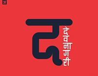 Ananda Devanagari Round Font Free
