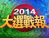 Taiwan 2014 Election