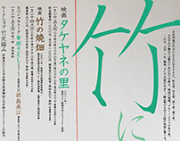 "Films program featuring ""Take"" (bamboo) 竹に驚く日"