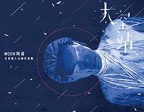 Moon阿满 《太空站》专辑设计