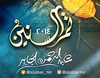 تمر السنين |عبدالرحمن الجابر 2014