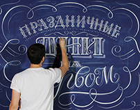 Chalk lettering for Channel One Russia