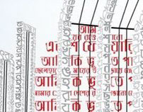 International Mother Language Day (Bashundhara Group)