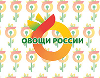 ОВОЩИ РОССИИ