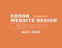 ebook電子書網站設計
