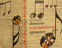 Новеллы о музыкальном прошлом.