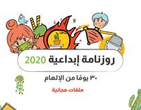 روزنامة إبداعية 2020