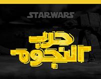 Star Wars بالعربي