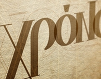 Χρόνο - Greek Lettering