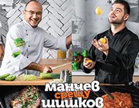 Manchev VS. Shishkov - LIDL Bulgaria