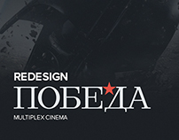 """POBEDA"" Multiplex Cinema Redesign"