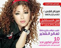 غلاف مجلة شباب الديوانية