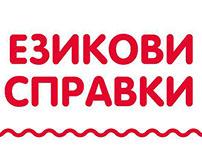 Spelling Inquiries Hotline Campaign