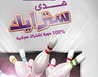 Mada Internet - Strike Bowling ad.