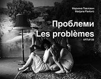 Проблеми   / Les problèmes